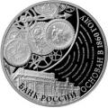 3 рубля 2015 г. 155-летие Банка России, серебро, пруф