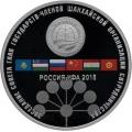 3 рубля 2015 г. Заседание Совета глав государств – членов ШОС в г. Уфе, серебро, пруф