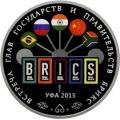 3 рубля 2015 г. Встреча глав государств и правительств БРИКС в г. Уфе, серебро, пруф
