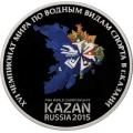 3 рубля 2015 г. XVI чемпионат мира по водным видам спорта 2015 года в г. Казани, серебро, пруф