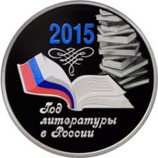 3 рубля 2015 г. Год литературы в России, серебро, пруф