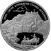 3 рубля 2015 г. 2000-летие основания города Дербента, серебро, пруф