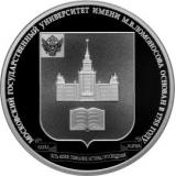 3 рубля 2015 г. Московский государственный университет им. М.В. Ломоносова, серебро, пруф