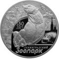 3 рубля 2015 г. 150-летие Ленинградского зоопарка, серебро, пруф