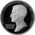 3 рубля 2015 г. 170-летие Русского географического общества, серебро, пруф