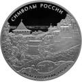 3 рубля 2015 г. Символы России - Нижегородский кремль, серебро, пруф
