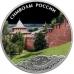 3 рубля 2015 г. Нижегородский кремль (в специальном исполнении), серебро, пруф