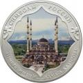 3 рубля 2015 г. Мечеть имени Ахмата Кадырова (в специальном исполнении), серебро, пруф