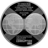 3 рубля 2015 г. 10-летие Конвенции ООН против коррупции, серебро, пруф