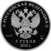 3 рубля 2015 г. 150-летие основания г. Элисты, серебро, пруф