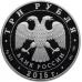 Памятная монета 3 рубля 2015 г. Символы России - Петергоф, цветная, серебро, пруф