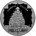 3 рубля 2015 г. Символы России - Кижи, серебро, пруф
