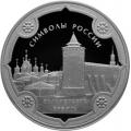 3 рубля 2015 г. Символы России - Коломенский кремль, серебро, пруф