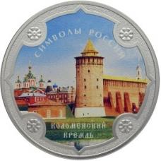 3 рубля 2015 г. Символы России - Коломенский кремль, цветная, серебро, пруф