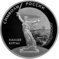 3 рубля 2015 г. Символы России - Мамаев курган, серебро, пруф