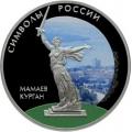 3 рубля 2015 г. Символы России - Мамаев курган, цветная, серебро, пруф