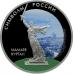 Памятная монета 3 рубля 2015 г. Символы России - Мамаев курган, цветная, серебро, пруф