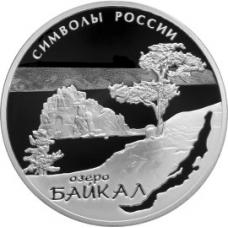 3 рубля 2015 г. Символы России - Озеро Байкал, серебро, пруф