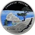 3 рубля 2015 г. Символы России - Озеро Байкал, цветная, серебро, пруф