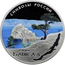 Памятная монета 3 рубля 2015 г. Символы России - Озеро Байкал, цветная, серебро, пруф