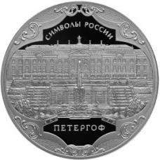 3 рубля 2015 г. Символы России - Петергоф, серебро, пруф