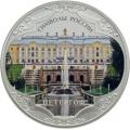3 рубля 2015 г. Символы России - Петергоф, цветная, серебро, пруф