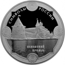 3 рубля 2015 г. Символы России - Псковский кремль, серебро, пруф