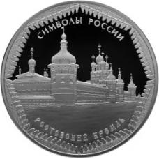 3 рубля 2015 г. Символы России - Ростовский кремль, серебро, пруф
