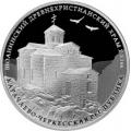 3 рубля 2016 г. Шоанинский древнехристианский храм - Карачаево-Черкесская республика , серебро, пруф