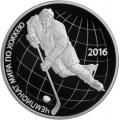 3 рубля 2016 г. Чемпионат мира по хоккею, серебро, пруф