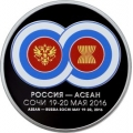 3 рубля 2016 г. Саммит Россия - АСЕАН, серебро, пруф