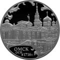 Серебряная монета 3 рубля 2016 г. 300-летие основания г. Омск, пруф