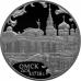 Памятная монета 3 рубля 2016 года 300-летие основания г. Омска, серебро, пруф