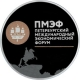 Серебряная монета 3 рубля 2016 г. XX Петербургский международный экономический форум, пруф