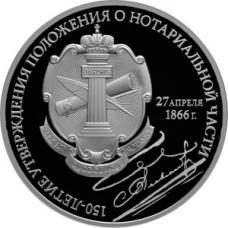 Памятная монета 3 рубля 2016 года 150-летие утверждения Положения о нотариальной части, серебро, пруф