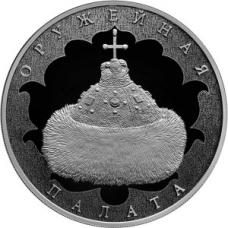 Памятная монета 3 рубля 2016 года Оружейная Палата - Шапка Мономаха, серебро, пруф