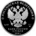 3 рубля 2016 г. Здание Ссудной Казны, г. Москва, серебро, пруф