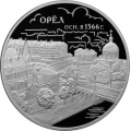 Серебряная монета 3 рубля 2016 г. 450 лет основания г. Орёл, пруф