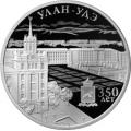 Серебряная монета 3 рубля 2016 г. 350 лет основания г. Улан-Удэ, пруф