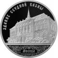 Серебряная монета 3 рубля 2016 г. Здание Ссудной Казны, г. Москва, пруф