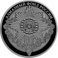 3 рубля 2016 г. Алмазный фонд России - Орден Андрея Первозванного, серебро, пруф