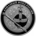 Серебряная монета 3 рубля 2016 г. Алмазный фонд России - Скипетр и Держава, пруф