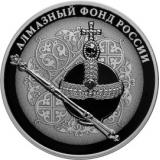 3 рубля 2016 г. Алмазный фонд России - Скипетр и Держава, серебро, пруф