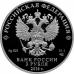 3 рубля 2016 г. Мурманск, серебро, пруф
