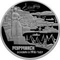 Серебряная монета 3 рубля 2016 г. Мурманск, пруф