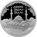 Серебряная монета 3 рубля 2016 г. Мечеть Джума Джами, пруф