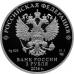Памятная монета 3 рубля 2016 года 175 лет Сберегательному делу в России, серебро, пруф