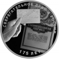 Серебряная монета 3 рубля 2016 г. 175 лет Сберегательному делу в России, пруф