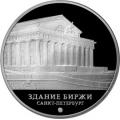 Серебряная монета 3 рубля 2016 г. Здание Биржи в Санкт-Петербурге, пруф