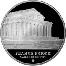 Памятная монета 3 рубля 2016 года Здание Биржи в Санкт-Петербурге, серебро, пруф